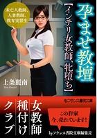孕ませ教壇【インテリ女教師、牝堕ち】