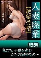 人妻廃業【絶望受精】