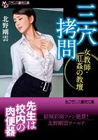 三穴拷問 女教師・肛姦の教壇