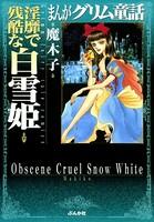 まんがグリム童話 淫靡で残酷な白雪姫