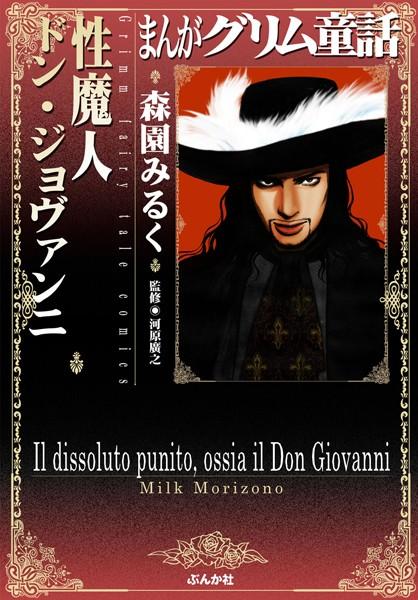 まんがグリム童話 性魔人 ドン・ジョヴァンニ