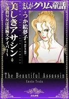 まんがグリム童話 美しきアサシン 調教M女は凄腕スナイパー