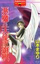 リセットシリーズ 1 悪魔と天使の選択