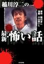 稲川淳二の最新・怖い話