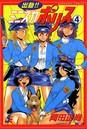 出動!! ミニスカポリス 4巻