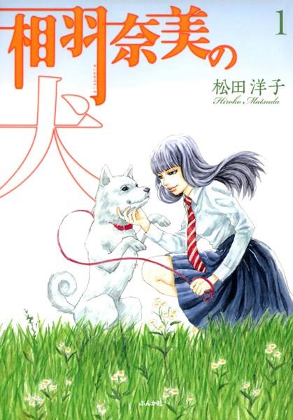 相羽奈美の犬 1巻