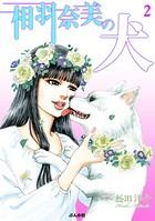 相羽奈美の犬 2巻