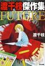 渡千枝傑作集 FUTURE