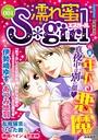 濡れ蜜S*girl Vol.001 年下の悪魔