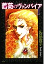 薔薇のヴァンパイア 1巻
