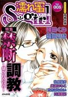濡れ蜜S*girl Vol.008 禁断調教