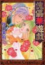 傀儡華遊戯〜チャイニーズ・コッペリア〜 1巻