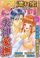 濡れ蜜S*girl Vol.014 失神愛撫