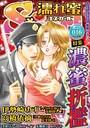 濡れ蜜S*girl Vol.016 濃蜜折檻