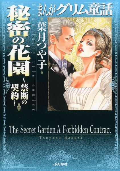 まんがグリム童話 秘密の花園〜禁断の契約〜