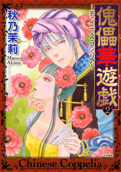 傀儡華遊戯〜チャイニーズ・コッペリア〜 2巻
