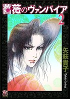 薔薇のヴァンパイア 2巻