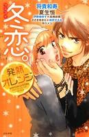 冬恋。発熱オレンジ