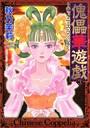 傀儡華遊戯〜チャイニーズ・コッペリア〜 3巻