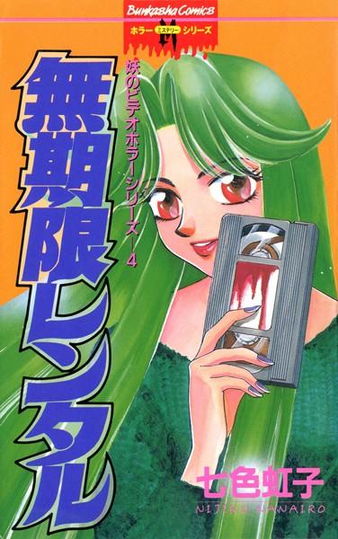 妖のビデオホラーシリーズ 4巻 無期限レンタル