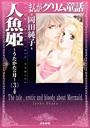 まんがグリム童話 人魚姫〜うたかたの月〜 3巻