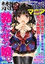 禁断Loversマニア Vol.017 勃たせっ娘。