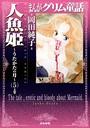 まんがグリム童話 人魚姫〜うたかたの月〜 5巻