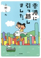 香港に引っ越しました。