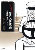 シブすぎ! 男の人生哀歌〜涙無線タクシー〜