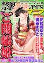 禁断Loversマニア Vol.018 ご開帳姫