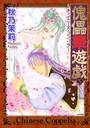傀儡華遊戯〜チャイニーズ・コッペリア〜 5巻