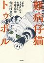 難病仔猫トゥポル「余命3カ月」から生還した奇跡の記録