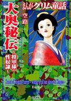 まんがグリム童話 大奥秘伝 〜将軍様の性奴隷〜