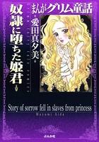 まんがグリム童話 奴隷に堕ちた姫君