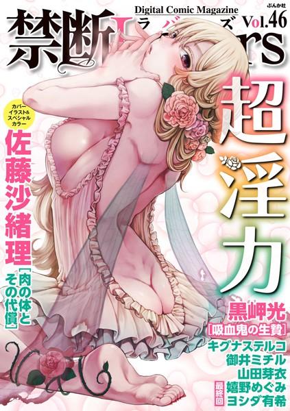 禁断Lovers Vol.046 超淫力