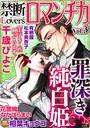 禁断Loversロマンチカ Vol.003 罪深き純白姫