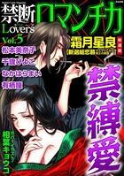 禁断Loversロマンチカ Vol.005 禁縛愛