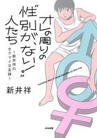 オレの周りの'性別が、ない!'人たち〜新井祥のセクマイ交友録〜