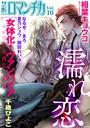 禁断Loversロマンチカ Vol.010 濡れ恋