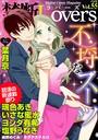 禁断Lovers Vol.055 不埒なスーツ