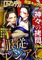 禁断Loversロマンチカ Vol.011 服従レンアイ