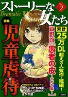 ストーリーな女たち Vol.2 児童虐待