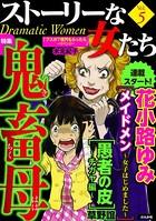 ストーリーな女たち Vol.5 鬼畜母