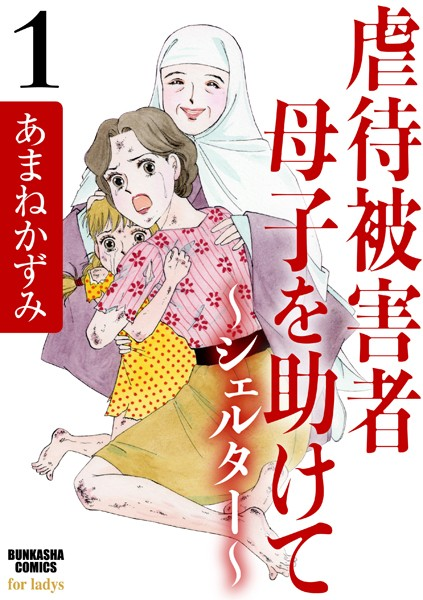 虐待被害者母子を助けて〜シェルター〜 1