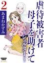 虐待被害者母子を助けて〜シェルター〜 2