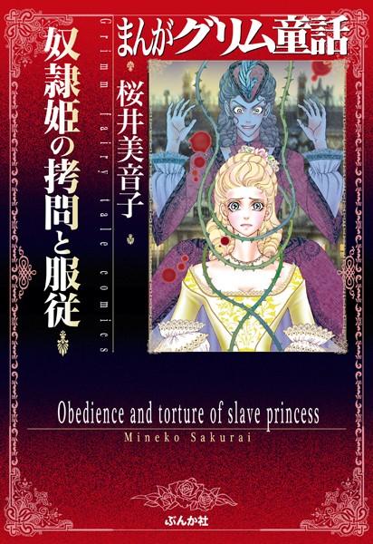 まんがグリム童話 奴隷姫の拷問と服従