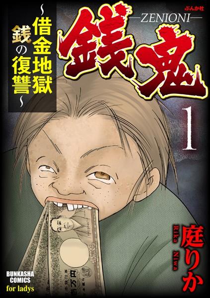 銭鬼〜借金地獄・銭の復讐〜