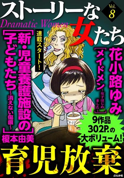 ストーリーな女たち Vol.8 育児放棄