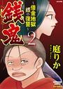 銭鬼〜借金地獄・銭の復讐〜 2