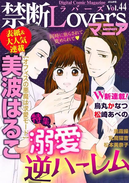 禁断Loversマニア Vol.044 溺愛逆ハーレム